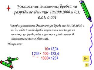 Умножение десятичных дробей на разрядные единицы 10;100;1000 и 0,1; 0,01; 0,0