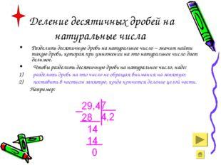 Деление десятичных дробей на натуральные числа Разделить десятичную дробь на