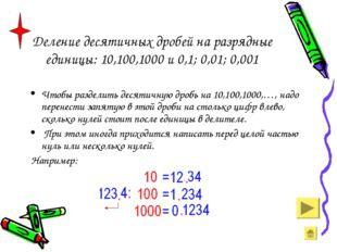 Деление десятичных дробей на разрядные единицы: 10,100,1000 и 0,1; 0,01; 0,00