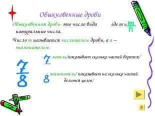 Обыкновенные дроби Обыкновенная дробь- это число вида где m и n – натуральные