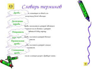Словарь терминов число, состоящее из одной или нескольких долей единицы. дроб