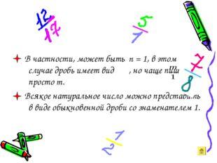 В частности, может быть n = 1, в этом случае дробь имеет вид , но чаще пишут