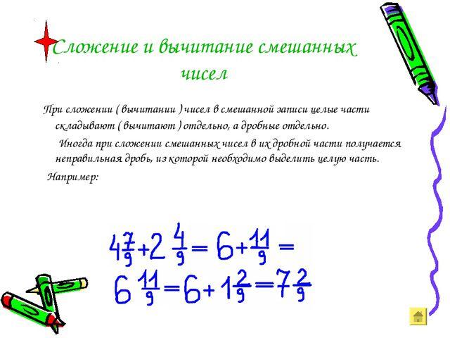 Сложение и вычитание смешанных чисел При сложении ( вычитании ) чисел в смеша...