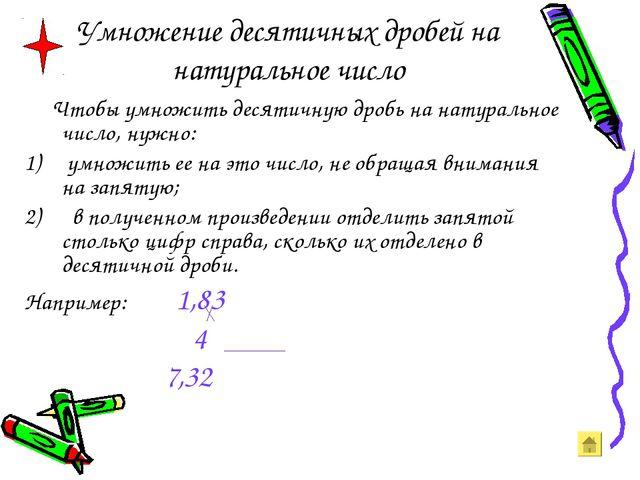 Умножение десятичных дробей на натуральное число Чтобы умножить десятичную др...