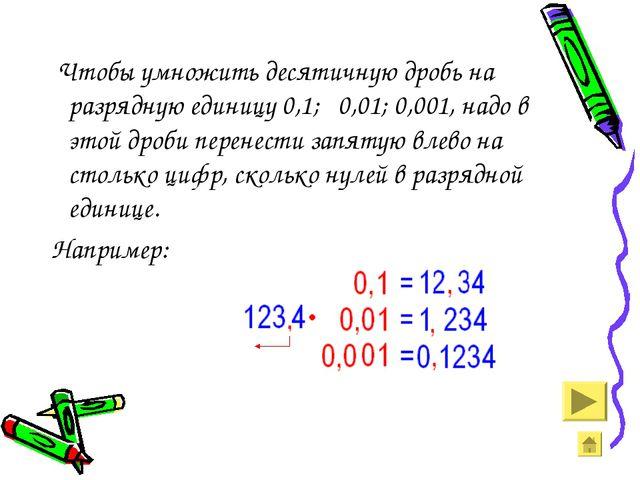 Чтобы умножить десятичную дробь на разрядную единицу 0,1; 0,01; 0,001, надо...
