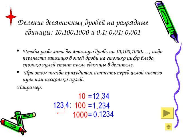 Деление десятичных дробей на разрядные единицы: 10,100,1000 и 0,1; 0,01; 0,00...