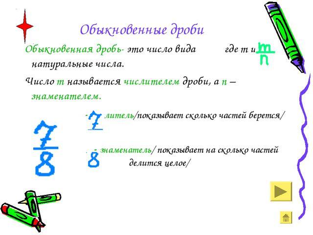 Обыкновенные дроби Обыкновенная дробь- это число вида где m и n – натуральные...