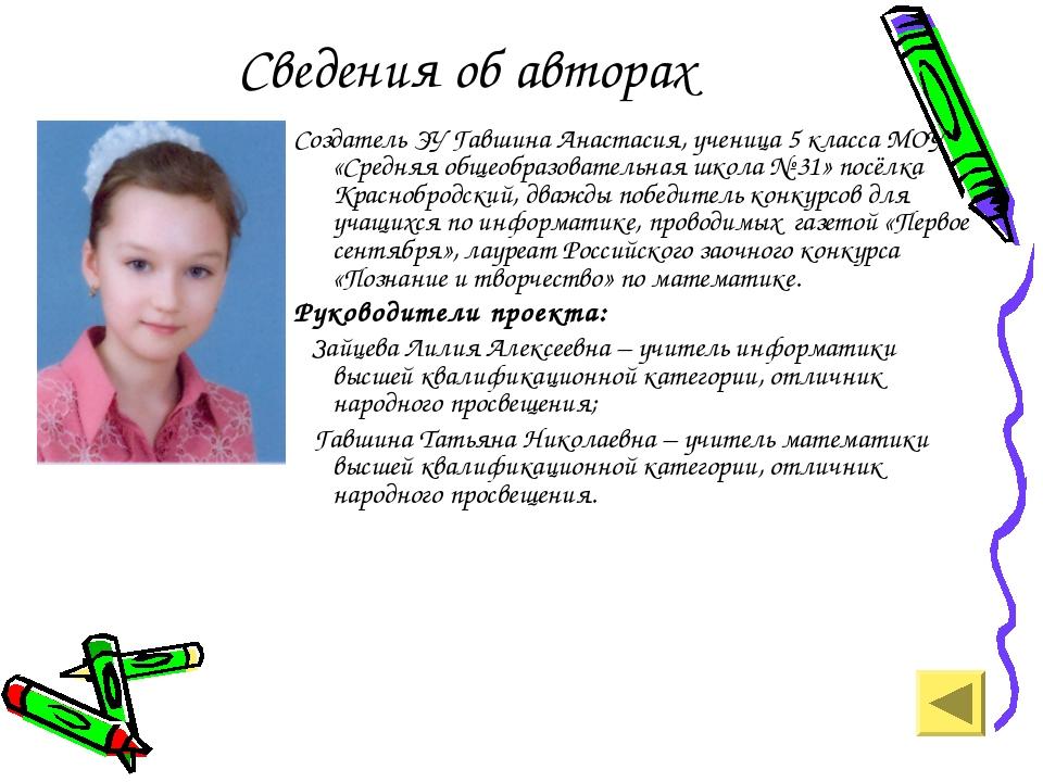 Сведения об авторах Создатель ЭУ Гавшина Анастасия, ученица 5 класса МОУ «Сре...