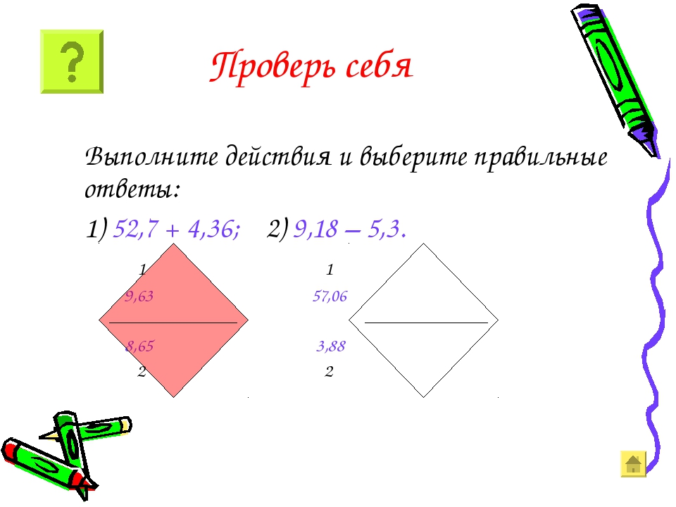 Проверь себя Выполните действия и выберите правильные ответы: 1) 52,7 + 4,36...