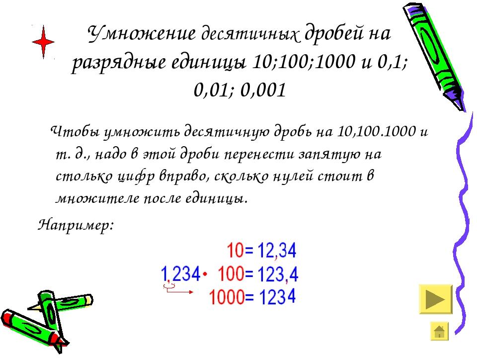 Умножение десятичных дробей на разрядные единицы 10;100;1000 и 0,1; 0,01; 0,0...