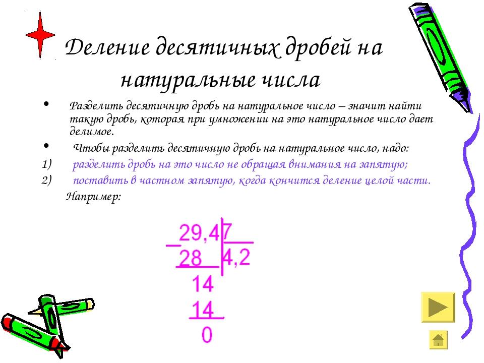 Деление десятичных дробей на натуральные числа Разделить десятичную дробь на...
