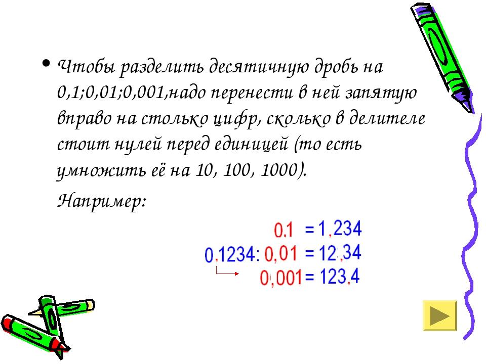 Чтобы разделить десятичную дробь на 0,1;0,01;0,001,надо перенести в ней запят...