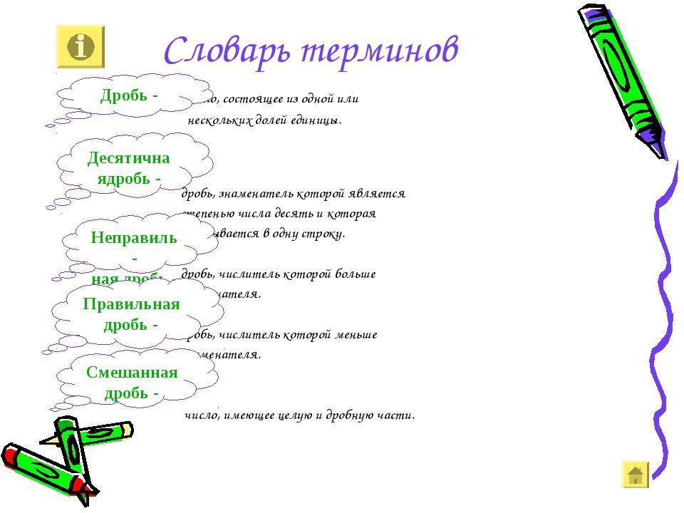 Словарь терминов число, состоящее из одной или нескольких долей единицы. дроб...