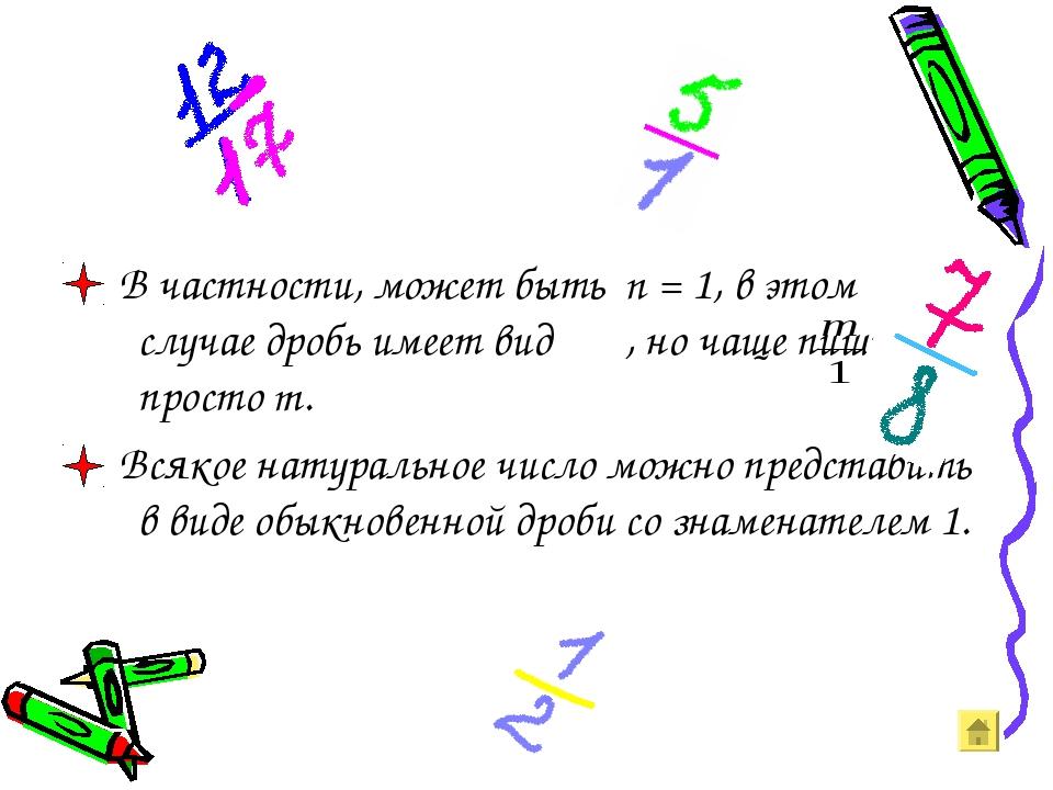 В частности, может быть n = 1, в этом случае дробь имеет вид , но чаще пишут...