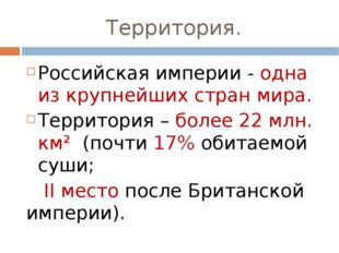 Территория. Российская империи - одна из крупнейших стран мира. Территория
