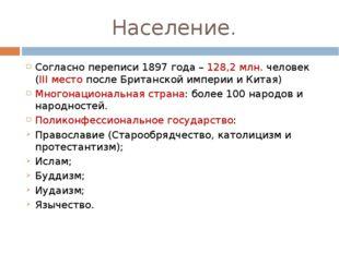 Население. Согласно переписи 1897 года – 128,2 млн. человек   (III место пос