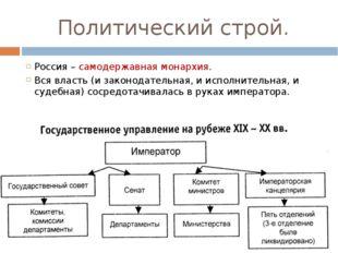 Политический строй. Россия – самодержавная монархия.  Вся власть (и законод