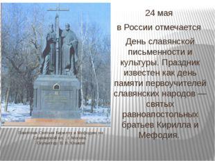 Памятник Святым Кириллу и Мефодию на Славянской пл. , г. Москва. Скульптор В.