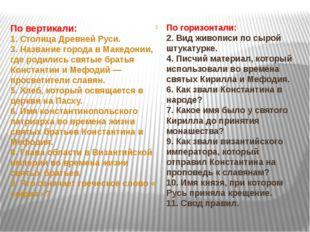 По вертикали: 1. Столица Древней Руси. 3. Название города в Македонии, где