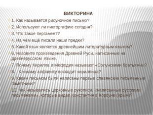 ВИКТОРИНА 1. Как называется рисуночное письмо? 2. Используют ли пикторгафию с
