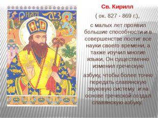 Св. Кирилл ( ок. 827 - 869 г.), с малых лет проявил большие способности и в