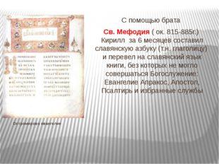 Остромирово евангелие С помощью брата Св. Мефодия ( ок. 815-885г.) Кирилл за