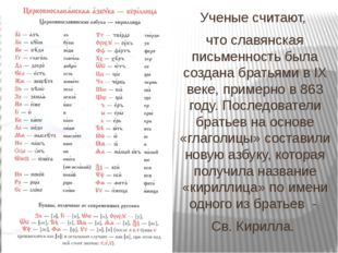 Ученые считают, что славянская письменность была создана братьями в IX веке,