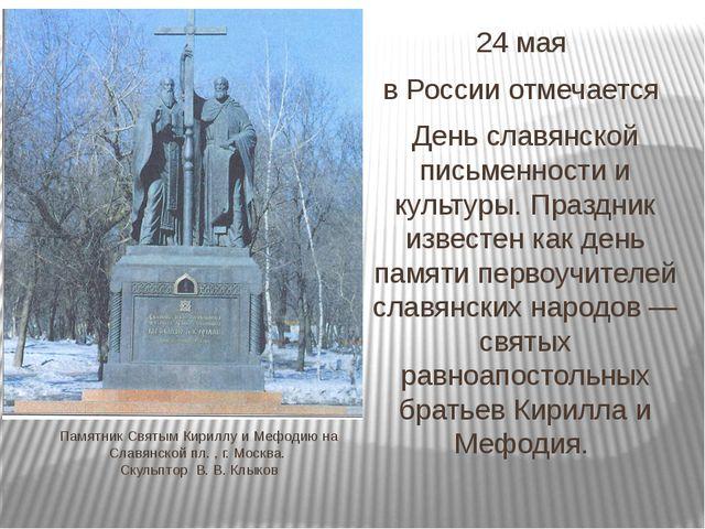 Памятник Святым Кириллу и Мефодию на Славянской пл. , г. Москва. Скульптор В....