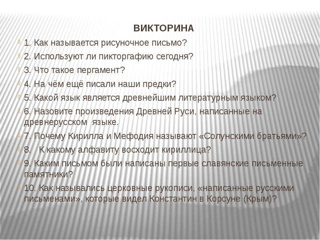 ВИКТОРИНА 1. Как называется рисуночное письмо? 2. Используют ли пикторгафию с...