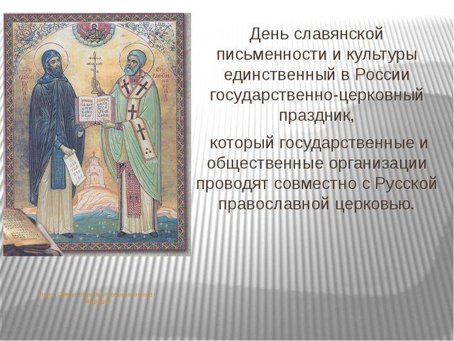 Икона. Святые равноапостольные Кирилл и Мефодий День славянской письменности...