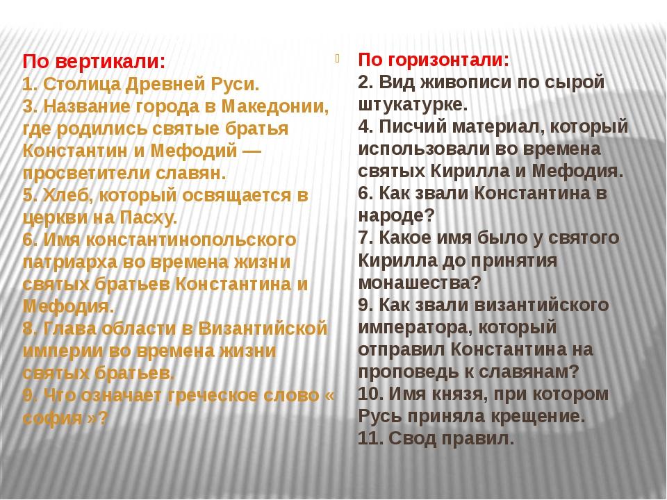 По вертикали: 1. Столица Древней Руси. 3. Название города в Македонии, где...