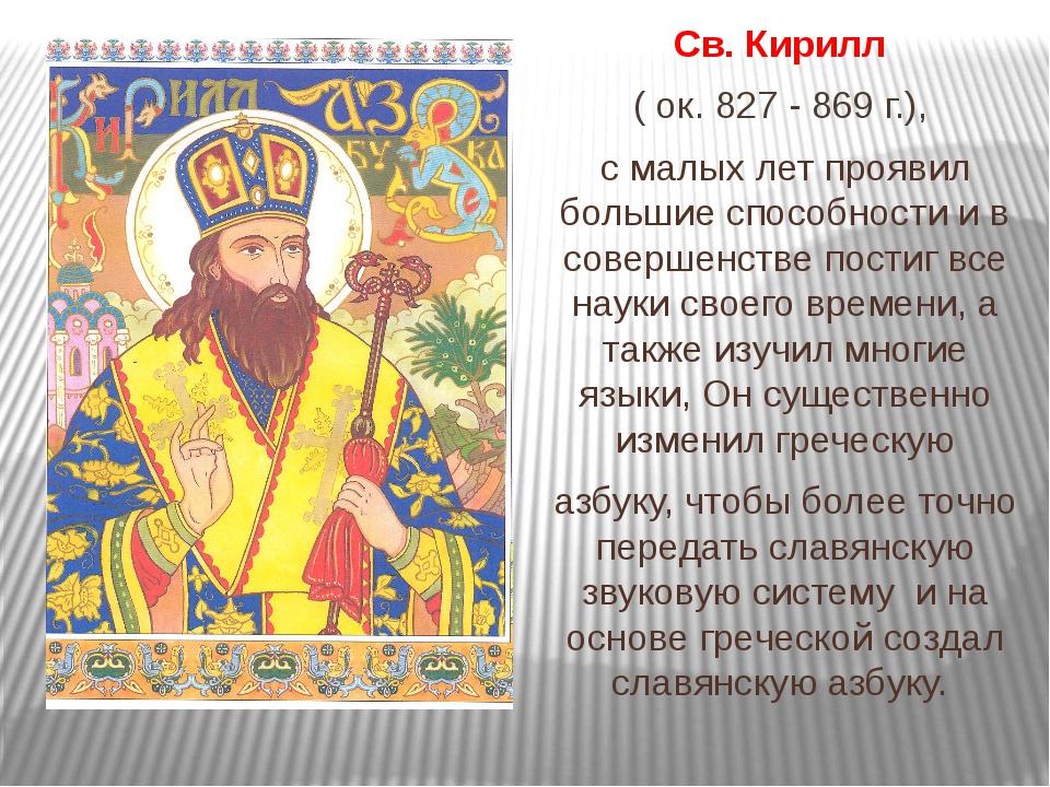 Св. Кирилл ( ок. 827 - 869 г.), с малых лет проявил большие способности и в...