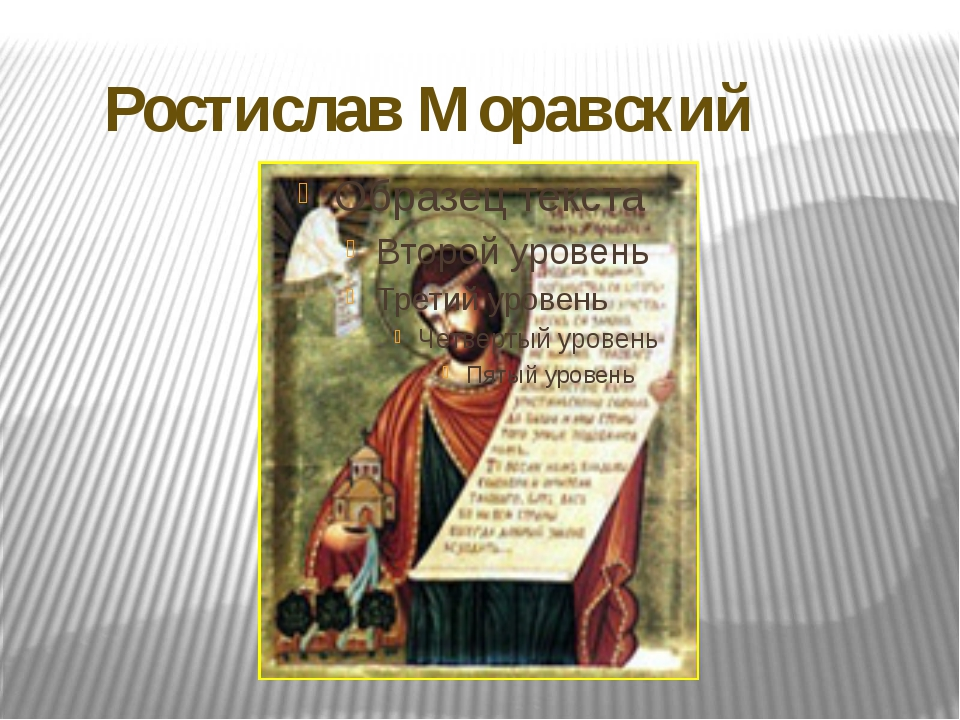 Ростислав Моравский