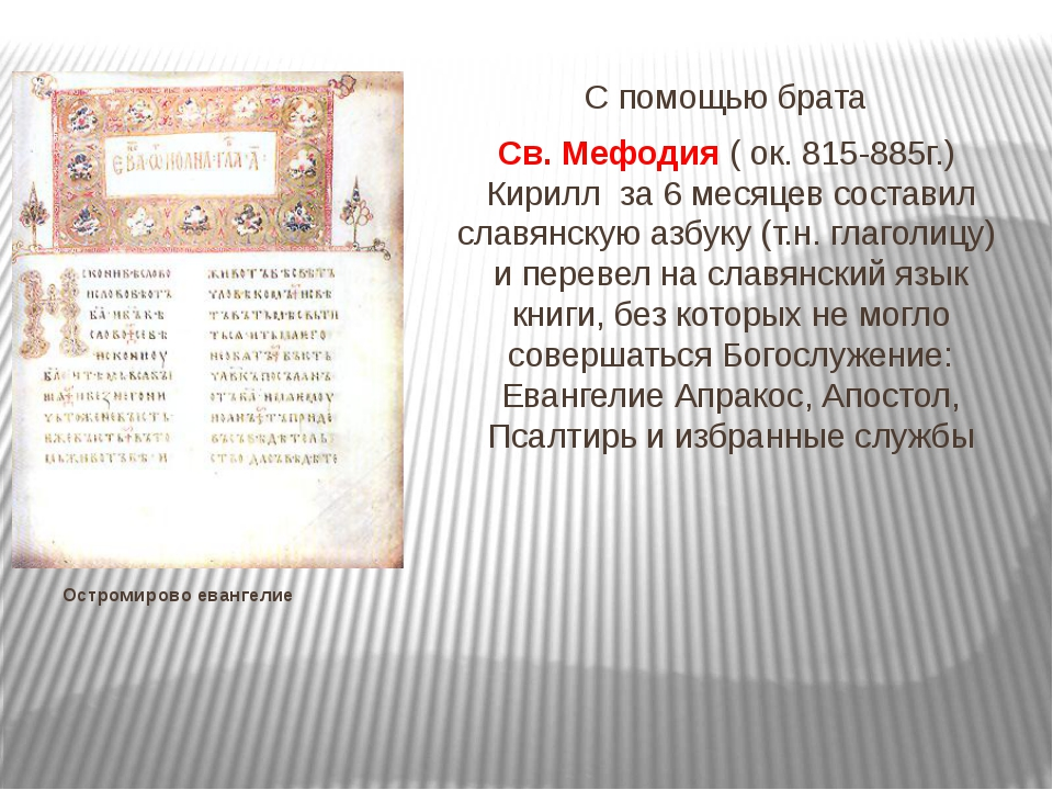 Остромирово евангелие С помощью брата Св. Мефодия ( ок. 815-885г.) Кирилл за...