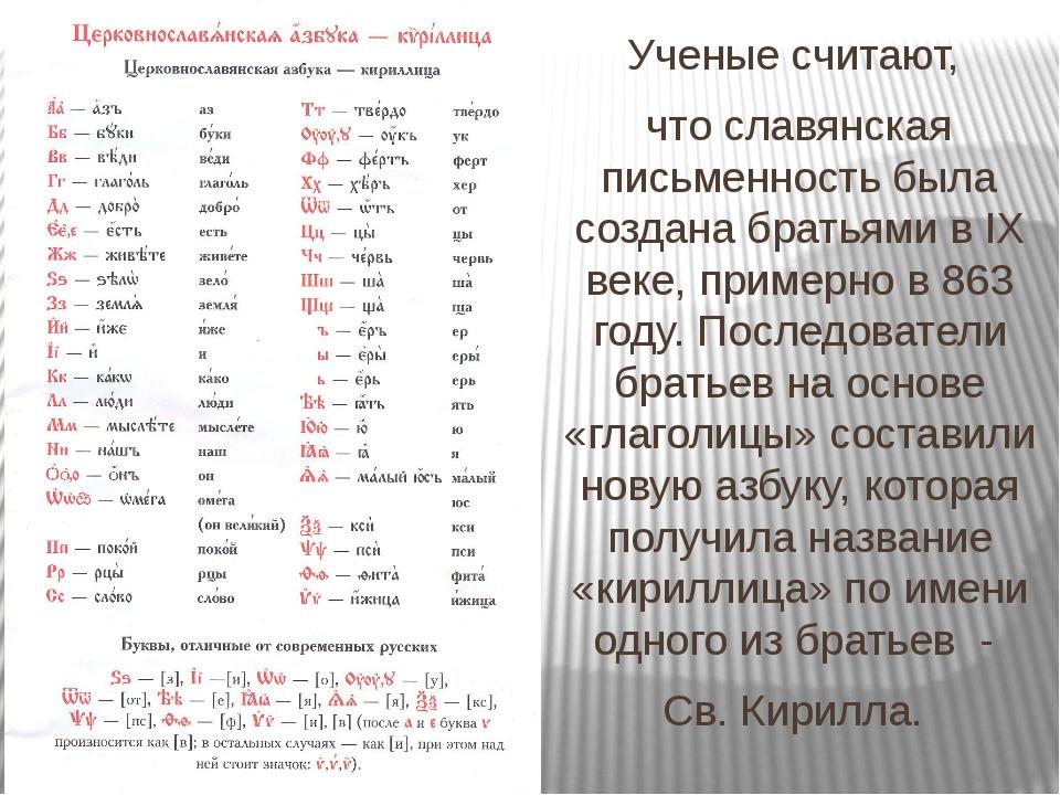 Ученые считают, что славянская письменность была создана братьями в IX веке,...