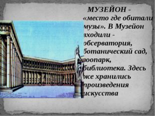 МУЗЕЙОН - «место где обитали музы». В Музейон входили - обсерватория, ботани