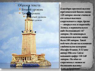 Благодаря огромной высоте трёхэтажной башни маяка - 120 метров многие считали