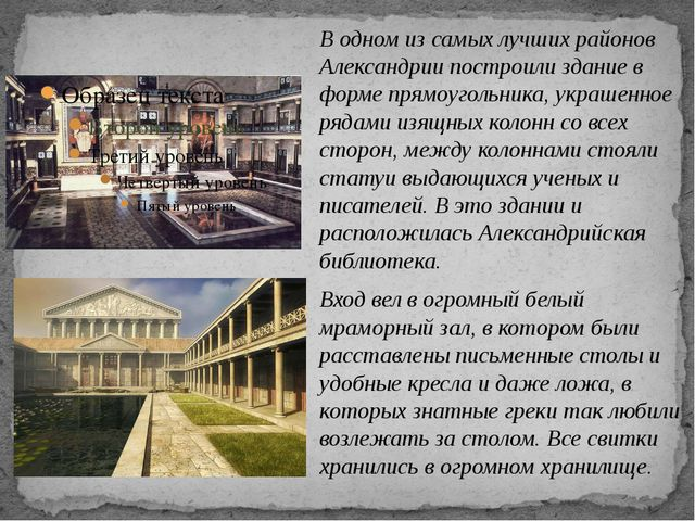В одном из самых лучших районов Александрии построили здание в форме прямоуго...