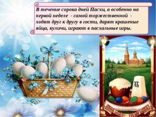 В течение сорока дней Пасхи, а особенно на первой неделе - самой торжественно