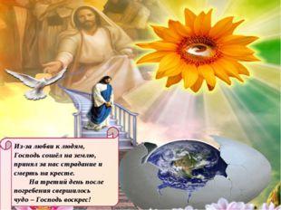 Из-за любви к людям, Господь сошёл на землю, принял за нас страдание и смерть