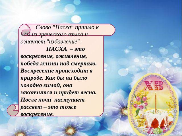 """Слово """"Пасха"""" пришло к нам из греческого языка и означает """"избавление"""". ПАСХ..."""
