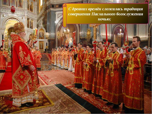 В Пасху, как в важнейший праздник церковного года, совершается особо торжеств...