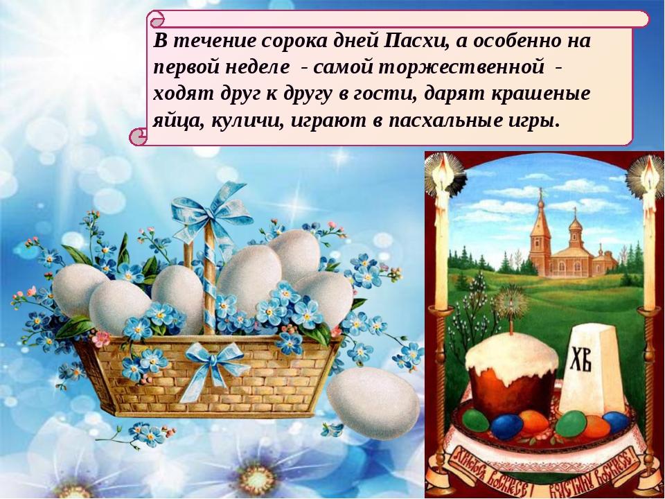 В течение сорока дней Пасхи, а особенно на первой неделе - самой торжественно...