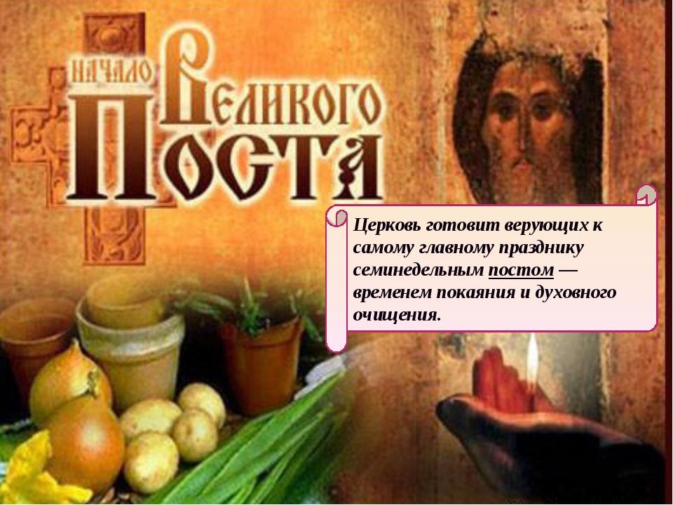 Церковь готовит верующих к самому главному празднику семинедельным постом — в...