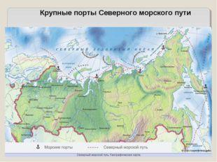 Крупные порты Северного морского пути
