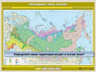 Определите какие территории входят в состав зоны?