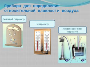 Приборы для определения относительной влажности воздуха Волосной гигрометр Пс