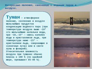 Интересные явления, связанные с водяным паром в воздухе. Роса— вид атмосферны
