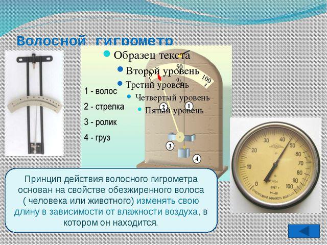 Волосной гигрометр Принцип действия волосного гигрометра основан на свойстве...