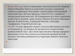 Весна 1920 года. После установления советской власти на Северном Кавказе Маха